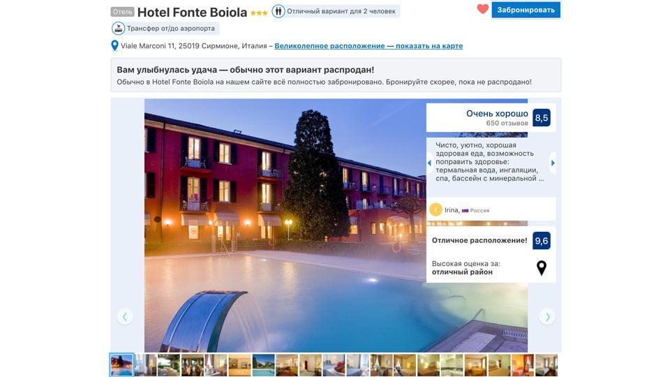 Термальный источник в отеле Fonte Boiola