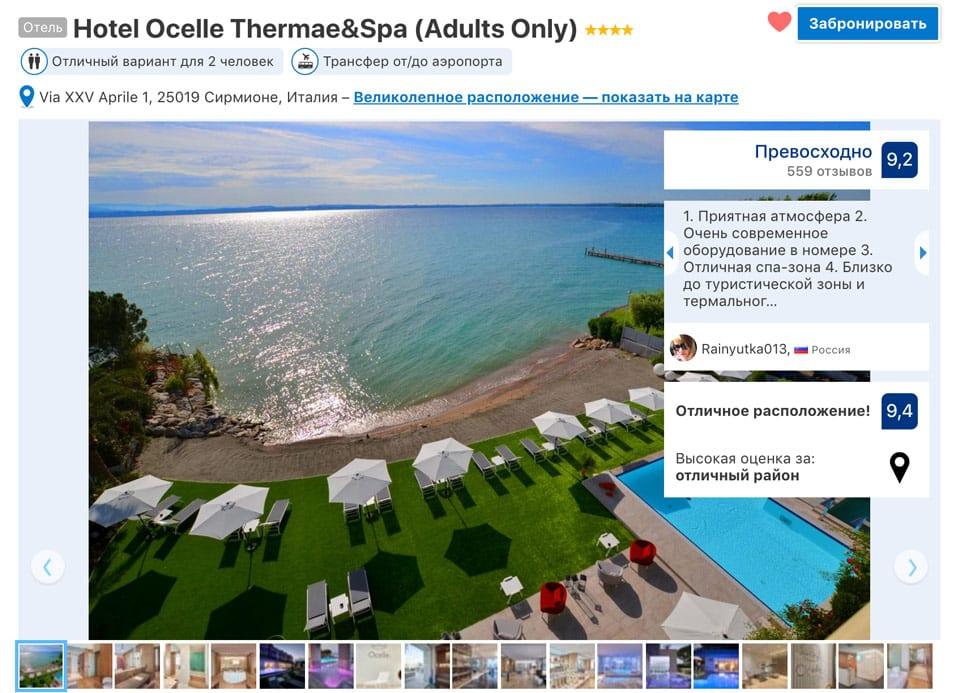 Отель с термальным бассейном на берегу озера Гарда 5 звезд