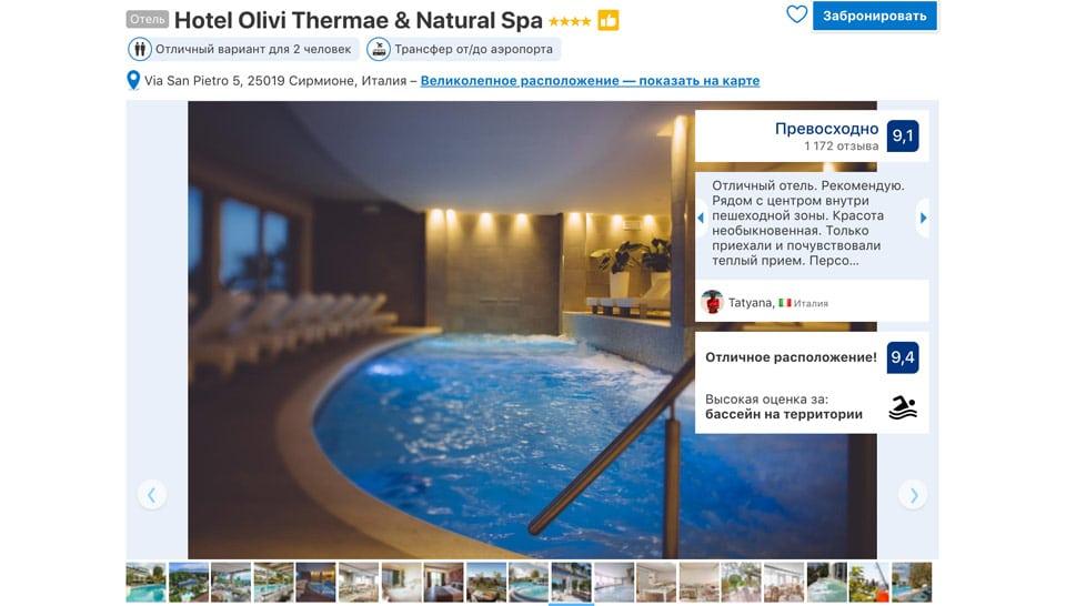 Отель Hotel Olivi Thermae & Natural Spa в Сирмионе с термальным бассейном 4 звезды