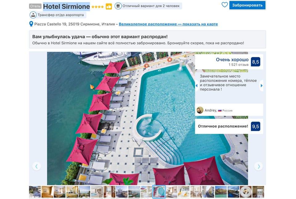 Термальные источники в отеле Hotel Sirmione