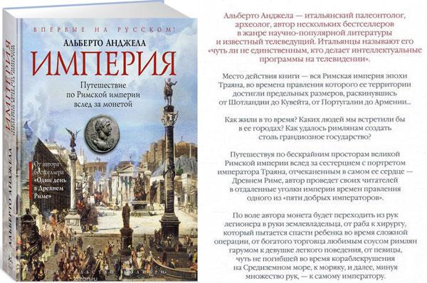 Книга Империя, автор Альберто Анджела