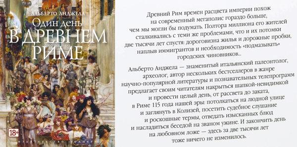 Книга Один день в древнем Риме, автор Альберто Анджела