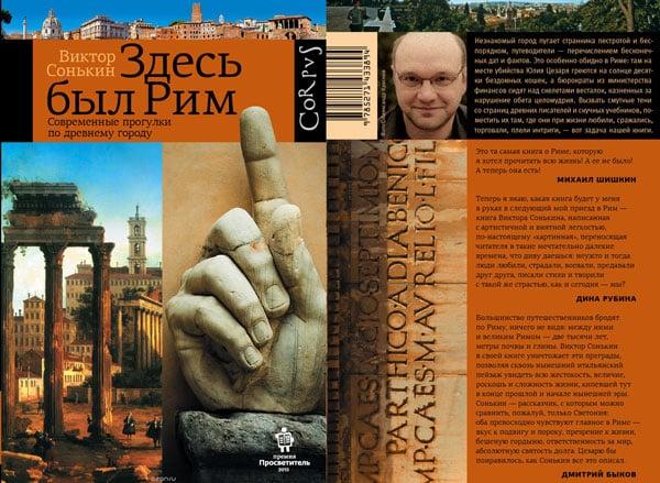 Книга Виктора Сонькина Здесь был Рим