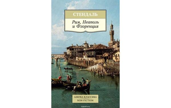 Книга Стендаля Рим, Неаполь и Флоренция