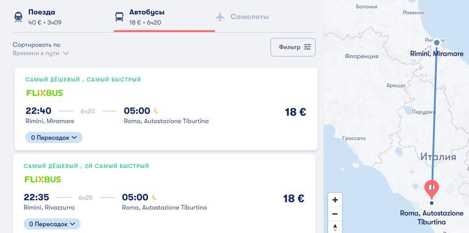Расписание прямого автобуса из Римини до Рима