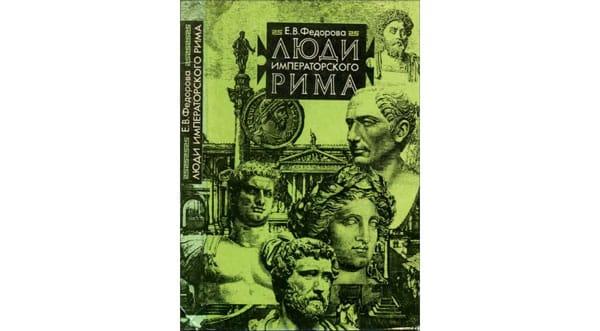 Книга Люди императорского Рима