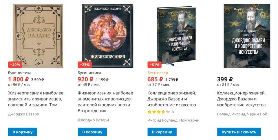 Купить Жизнеописания шести великих мастеров Возрождения в интернет-магазине OZON.ru