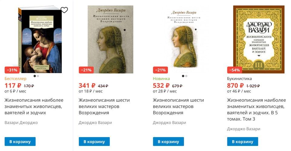 Книга «Жизнеописания наиболее знаменитых живописцев, ваятелей и зодчих»