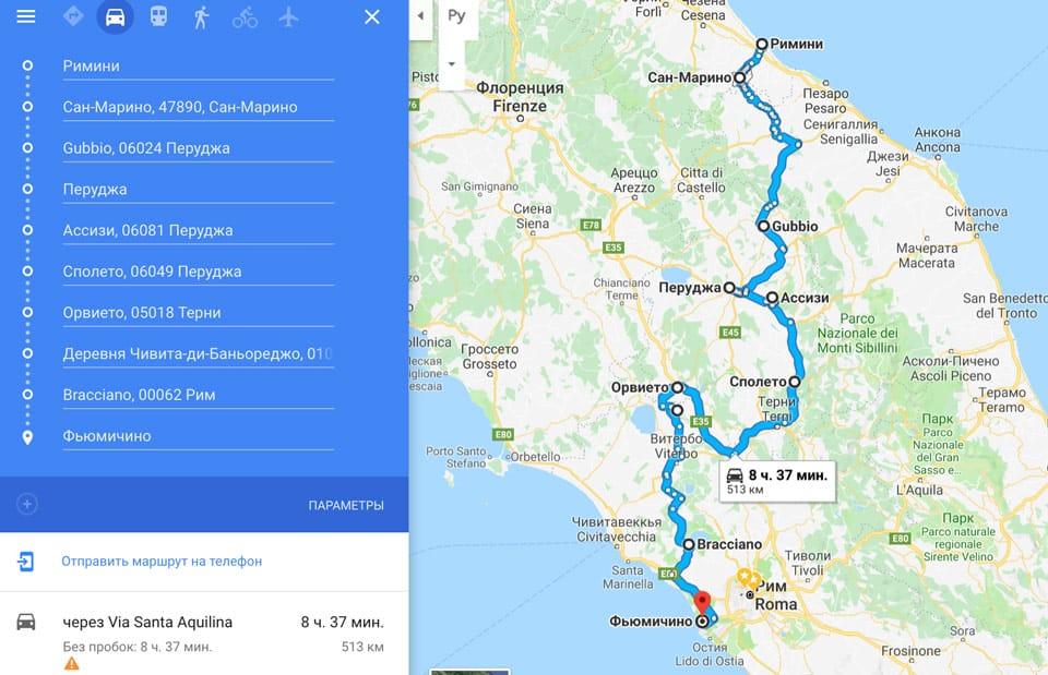 Маршрут на машине из Римини до Рима