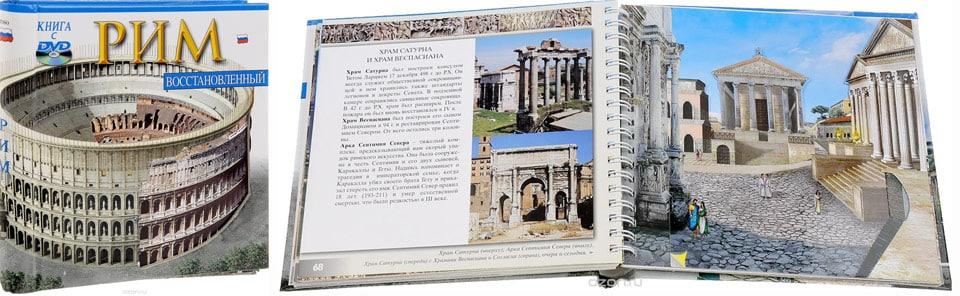 Книга Рим Востановленный – отличный сувенир и подарок из Италии подростку