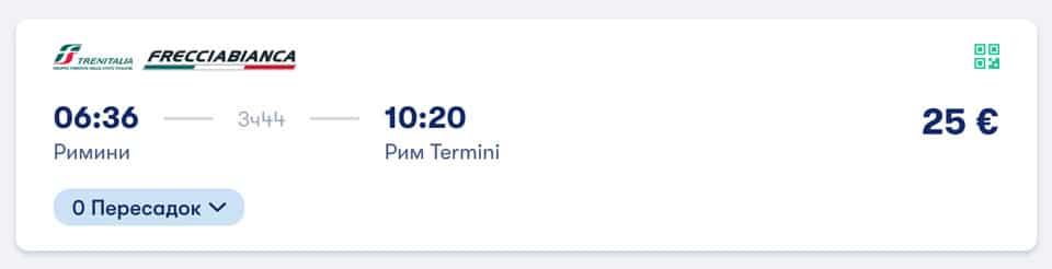 Расписание прямого поезда из Римини в Рим