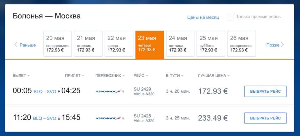 Расписание прямых рейсов из Болоньи в Москву