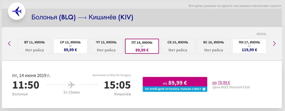 Расписание прямых рейсов из Болоньи в Кишинёв