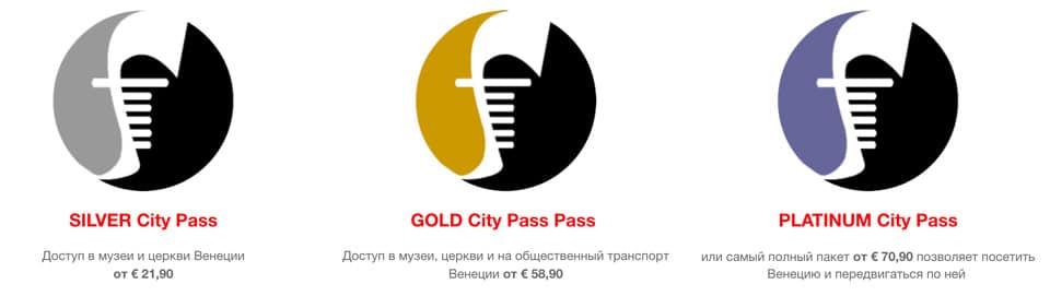 Виды карт Venezia City Pass