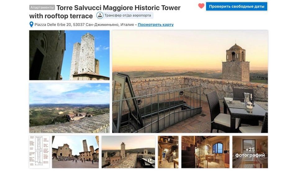 Апартаменты в средневековой башне Сан-Джиминьяно
