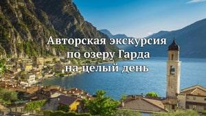 Экскурсия по озеру Гарда на русском языке