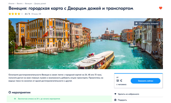 Venezia City Pass карта туриста в Венеции