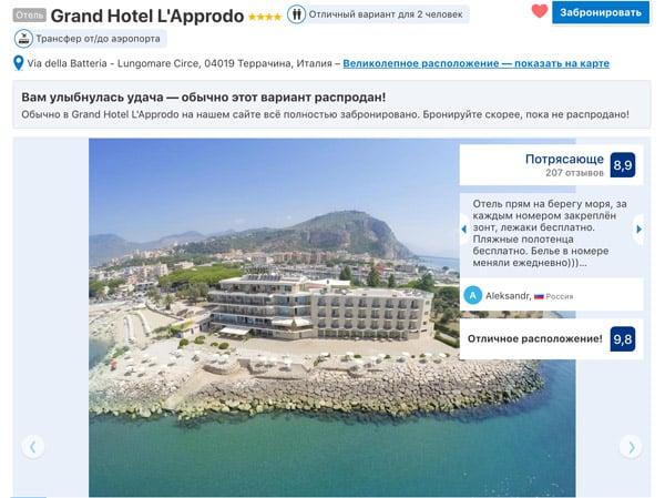 Отель Лапродо 4 звезды в городе Террачина, Италия