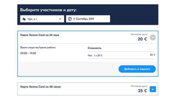 Стоимость Verona Card на официальном сайте