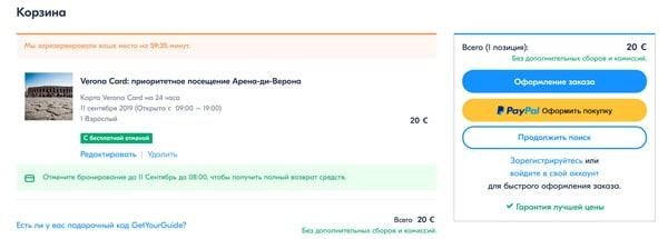 Оформление покупки Верона Кард на русском официальном сайте