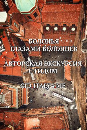 Экскурсия в Болонье на русском языке