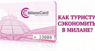 Milano Card – как сэкономить в Милане туристу?
