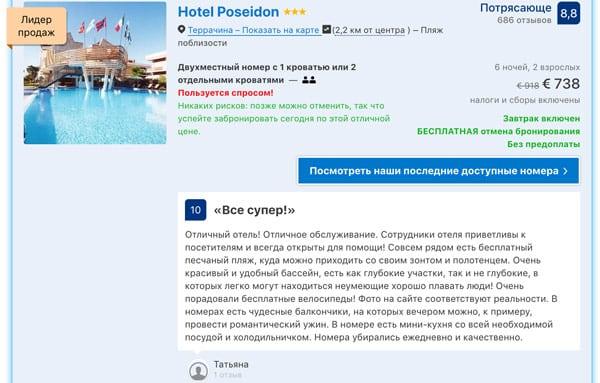 Отель Посейдон в Террачина отзыв туриста и стоимость недели проживания