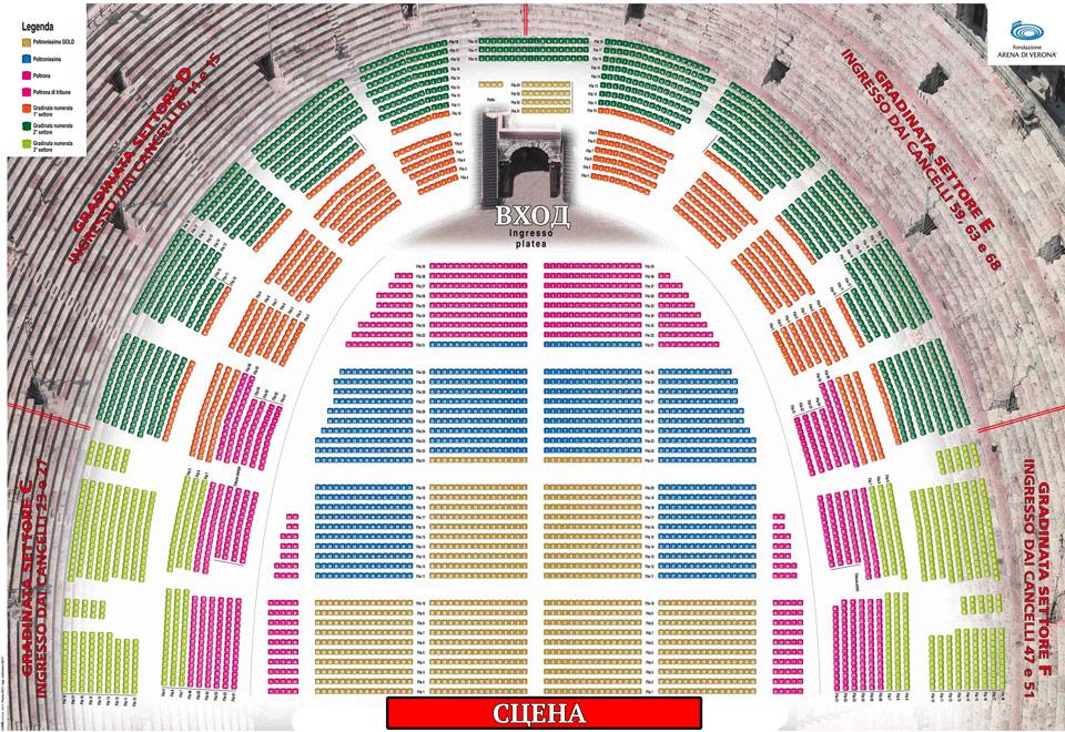 Схема расположения мест зрителей в Арена ди Верона
