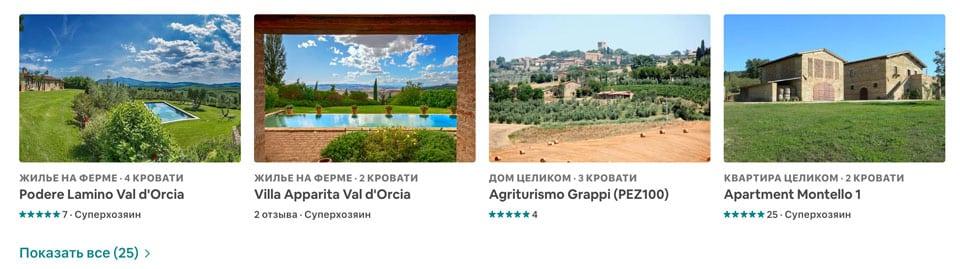 Фермерские дома в долине Валь д Орча на Airbnb