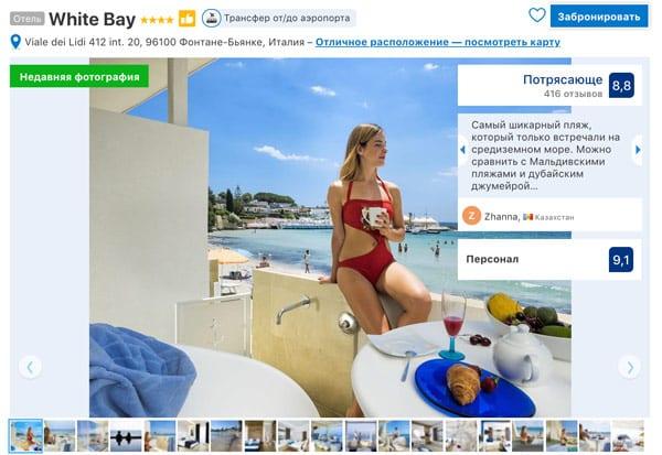 Отель White Bay для отдыха с детьми на Сицилии