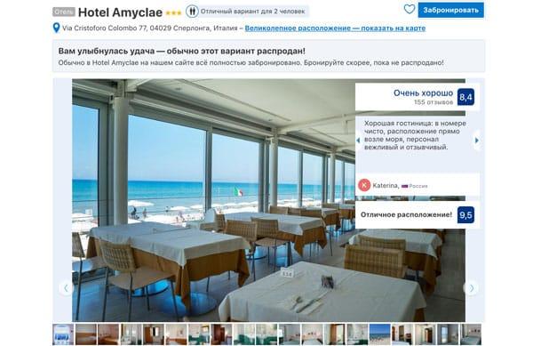 Отель 3 звезды в Сперлонге Hotel Amyclae