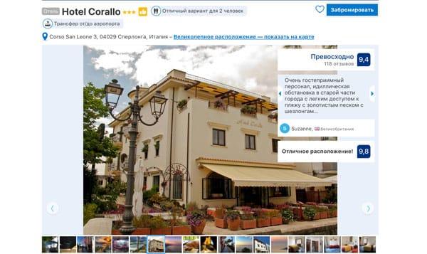 Отель три звезды Hotel Corallo в Сперлонге
