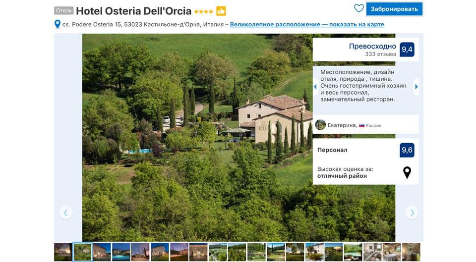 Отель 4 звезды Hotel Osteria Dell'Orcia в долине Валь Д Орча