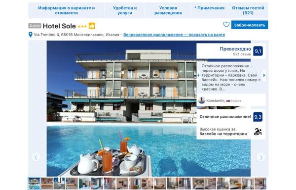 Отель Hotel Sole для семейного отдыха в Монтесильвано на пляже