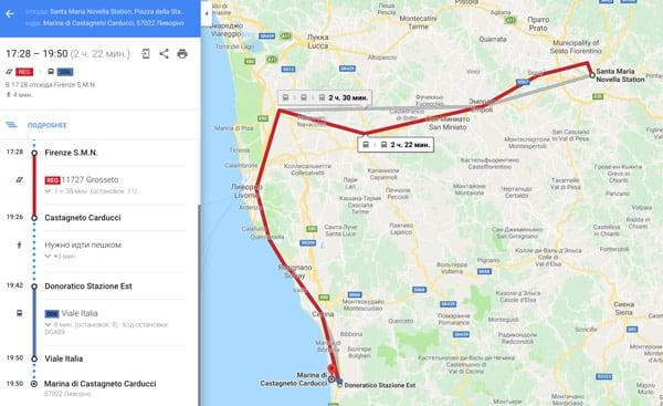 Расписание поездов и автобусов в Кастаньето Кардучи из Флоренции