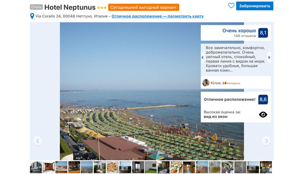 Отель в Неттуно для отдыха с ребёнком на море