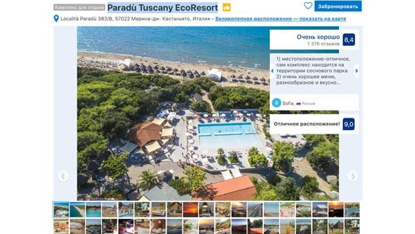 комплекс для семейного отдыха в Тоскане Paradù Tuscany EcoResort