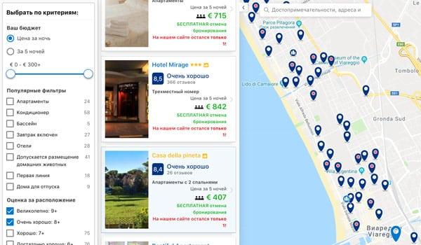 Отели в Виареджо на берегу моря для отдыха с детьми