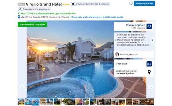Отель 4 звезды в Сперлонге Virgilio Grand Hotel