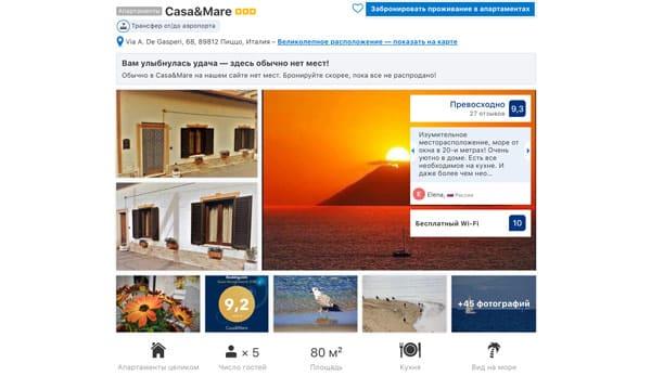 Апартаменты на берегу моря для отдыха с ребёнком в Италии, Пиццо Калабро