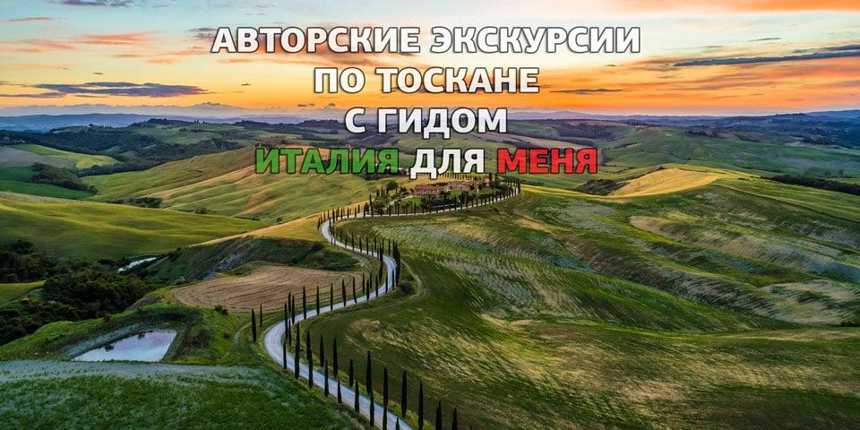 Экскурсии по Тоскане на русском языке