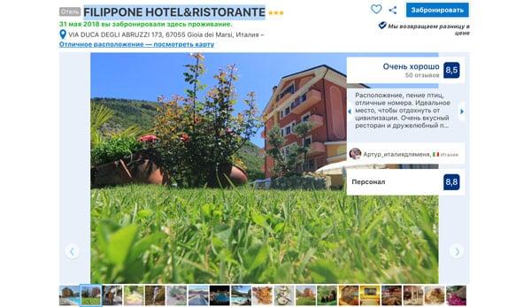 Отель и ресторан в Абруццо для релакса и наслаждения природой