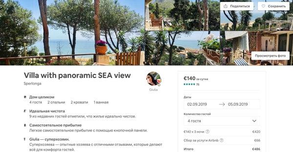 Вилла в Сперлонге для отдыха на море