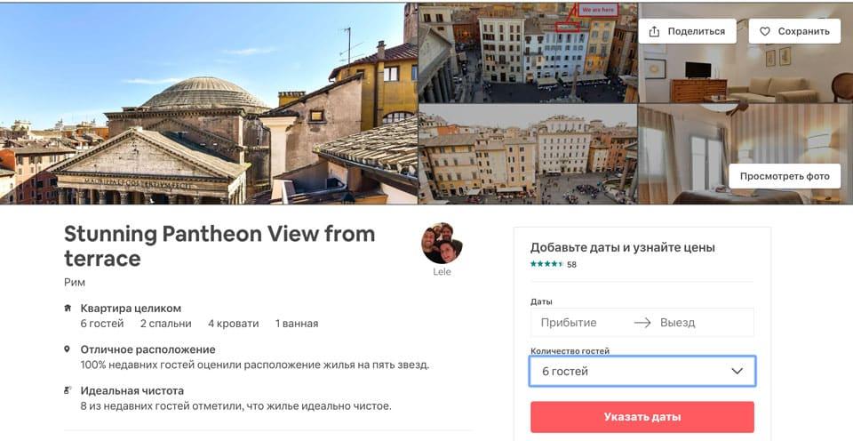 Квартира в Риме с видом на Пантеон