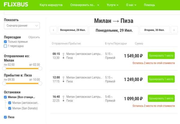 Расписание автобусов из Милана до Пизы