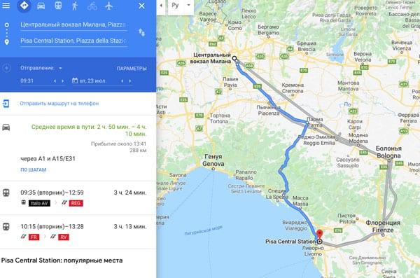 Расстояние от Милана до Пизы на карте 288 км