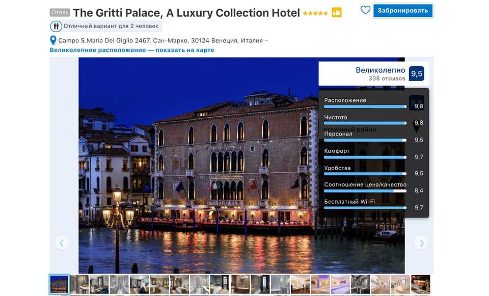 Самый дорогой отель Венеции пять звезд
