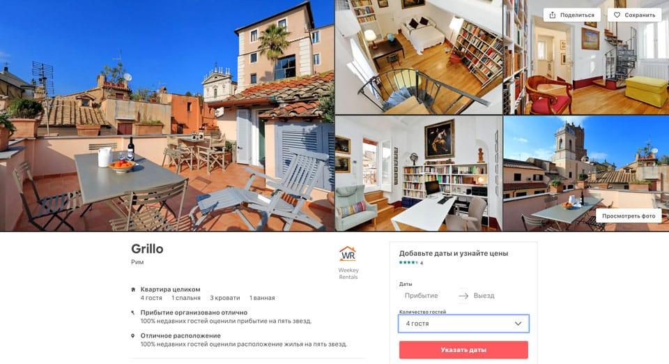 Квартира с террасой и видом на крыши Рима
