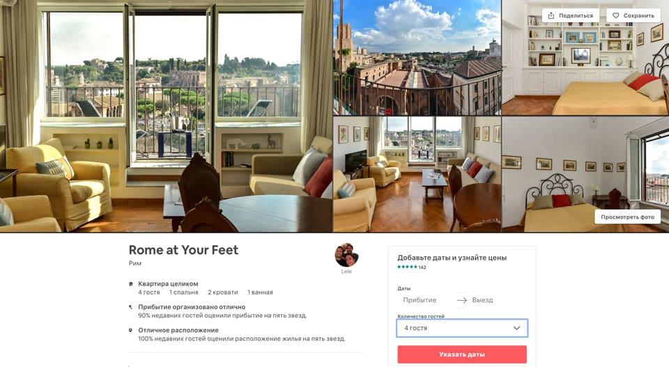 Апартаменты с балконом и видом на форумы Императоров в Риме