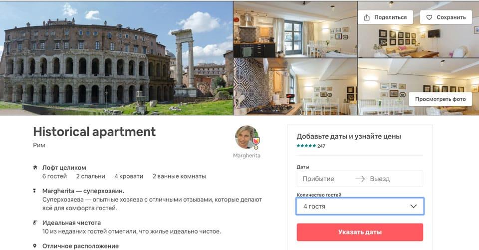 Квартира в Риме над древним амфитеатром для 6 человек за 250 евро в сутки